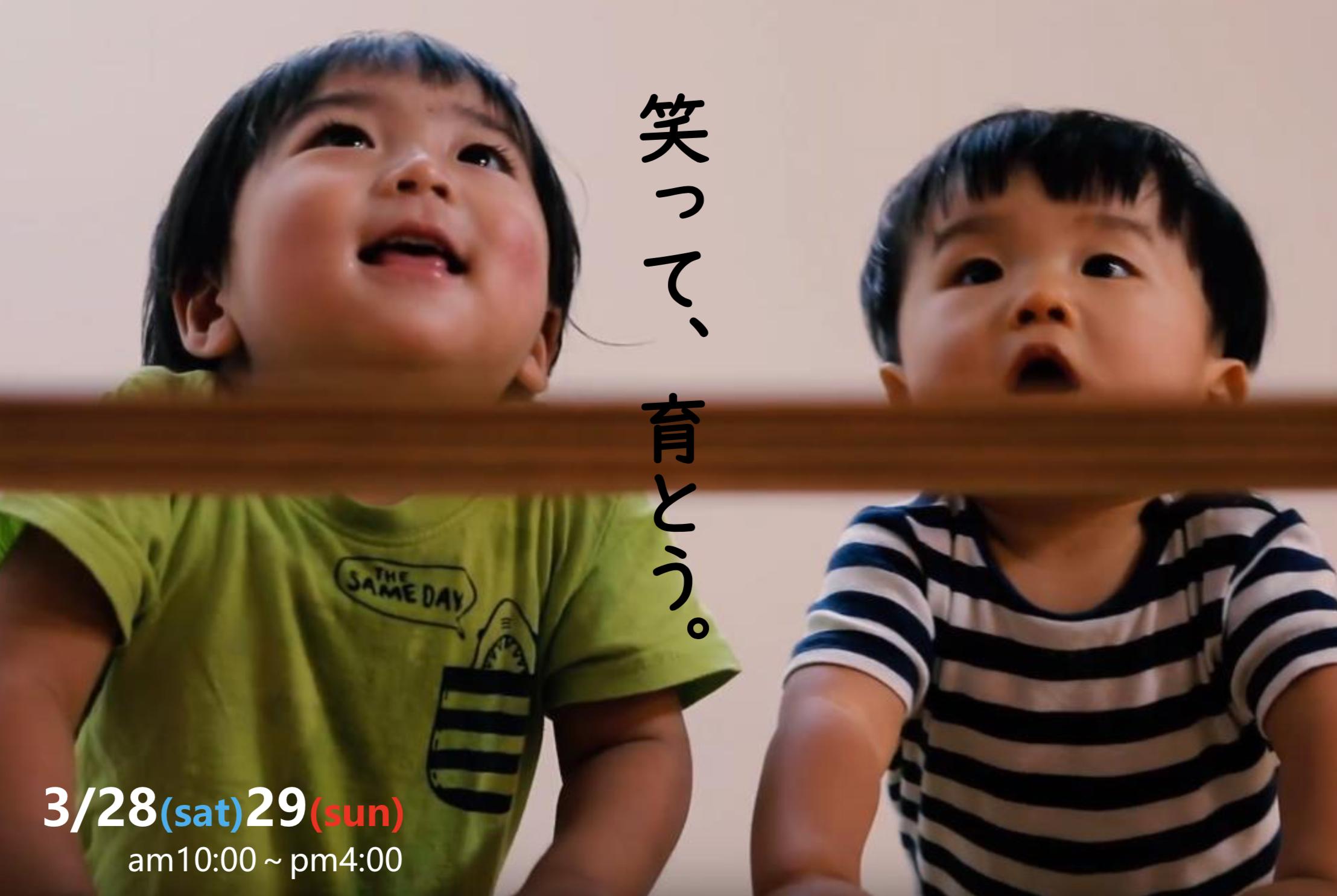 完成内覧会 伊奈町【新築】3/28(土)29(日)