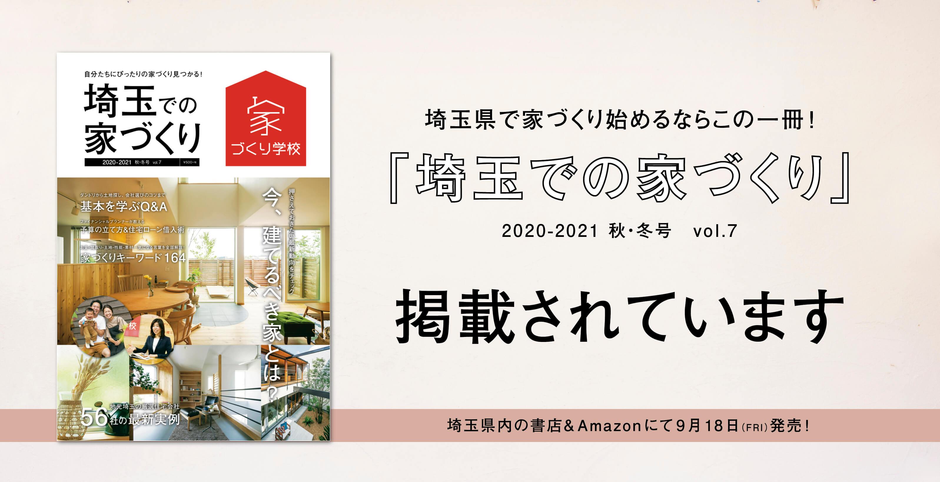 雑誌掲載情報「埼玉での家づくり」