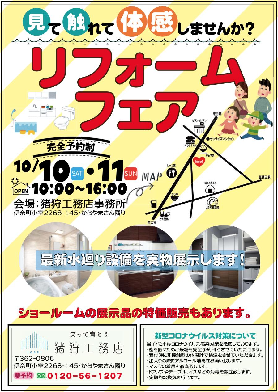 リフォーム フェア 10/10(土)・11(日)