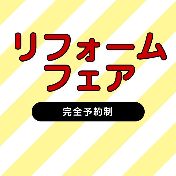 リフォーム フェア 10/11(土)・12(日)