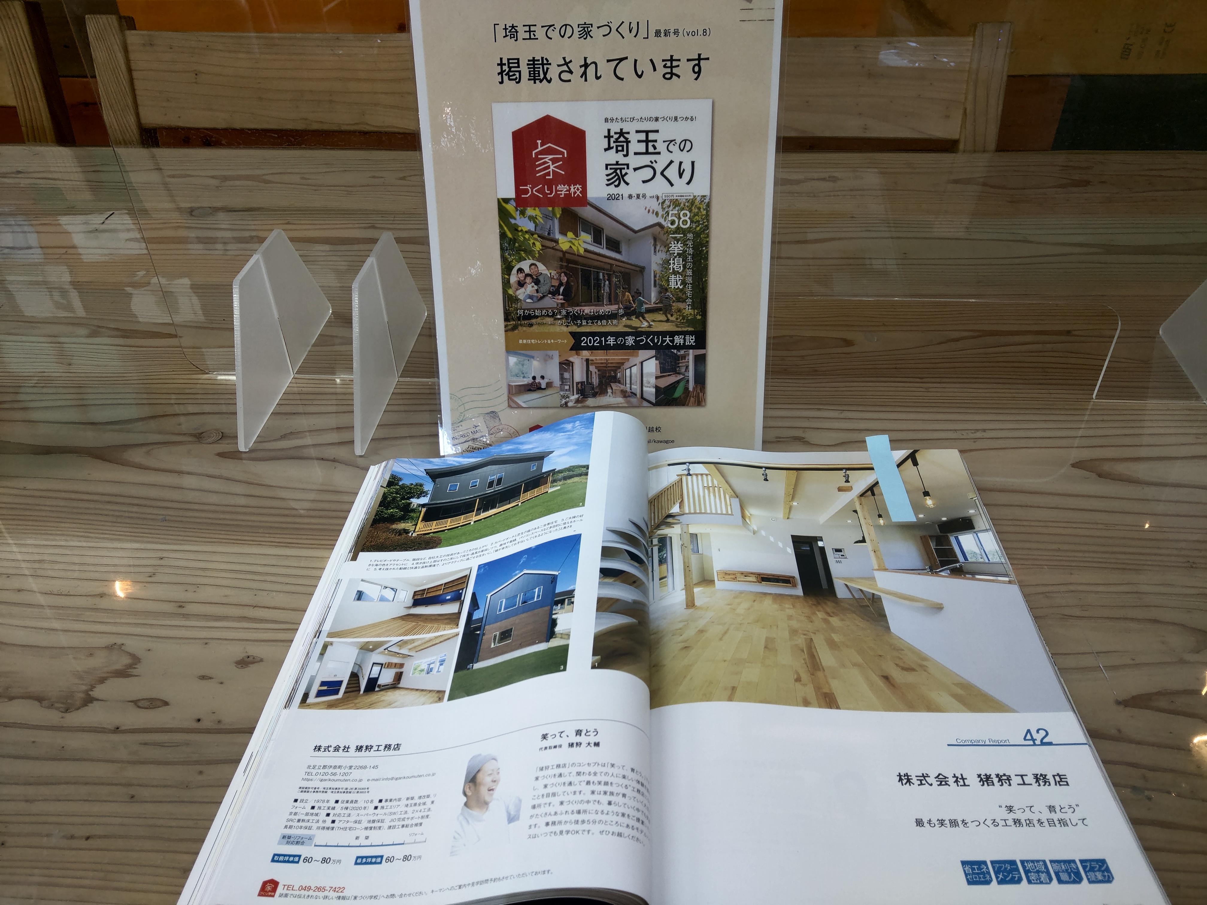 埼玉での家づくり。