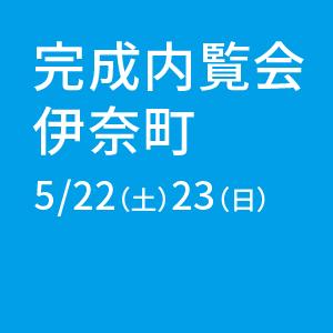 伊奈町 完成内覧会 5月22日(土)・23日(日)
