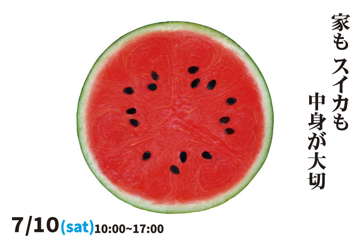 7月10日(土)さいたま市緑区構造見学会 開催